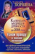 Тамара Зюрняева -Календарь мудрецов древности до 2018 года. Узнай правду о любом человеке