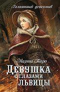 Марта Таро -Девушка с глазами львицы
