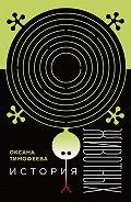 Оксана Тимофеева -История животных