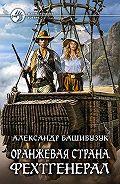 Александр Башибузук -Оранжевая страна. Фехтгенерал