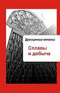 Илья Мельников - Художественная обработка металла. Драгоценные металлы. Сплавы и добыча