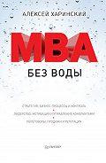 Алексей Харинский - MBA без воды