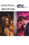 Наталия Янкович -Другой мир. Том 2
