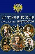 Василий Ключевский -Исторические портреты