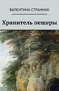 Валентина Странник -Хранитель пещеры