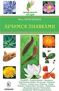 Нина Башкирцева -Лечимся пиявками