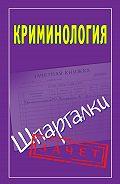 Мария Орлова - Криминология. Шпаргалки
