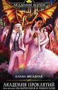 Елена Звёздная - Урок восьмой: Как выйти замуж за темного лорда