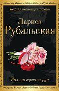 Лариса Рубальская -Кольцо горячих рук (сборник)
