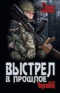 Николай Чергинец - Выстрел в прошлое