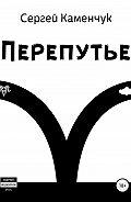 Сергей Каменчук -Перепутье