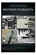 Илья Деревянко -Жестокая реальность (сборник)