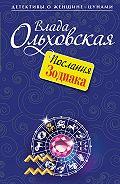 Влада Ольховская - Послания Зодиака