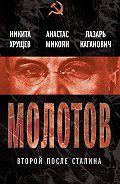 Никита Хрущев - Молотов. Второй после Сталина (сборник)