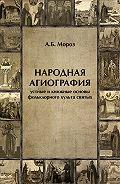Андрей Мороз -Народная агиография. Устные и книжные основы фольклорного культа святых