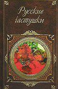 Сборник -Русские частушки