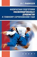 Валерий Георгиевич Пашинцев -Физическая подготовка квалифицированных дзюдоистов к главному соревнованию года