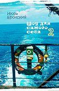 Игорь Афонский -Шоу для самого себя – 2