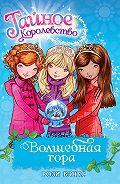 Рози Бэнкс - Волшебная гора