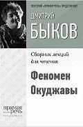 Дмитрий Быков -Феномен Окуджавы