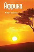 Илья Мельников - Африка: флора и фауна