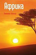 Илья Мельников - Западная Африка: Гвинея-Бисау