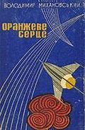 Владимир Михановский - Ідея третього колеса