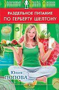 Юлия Попова -Раздельное питание по Герберту Шелтону