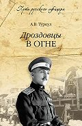 А. В. Туркул -Дроздовцы в огне