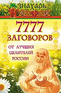 М. Астапова - 7777 заговоров от лучших целителей России