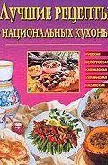 Евгения Сбитнева - Лучшие рецепты национальных кухонь