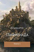 Ричард Евгеньевич Артус -Глафириада. Книга 1