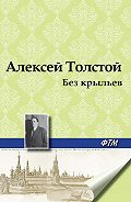 Алексей Толстой -Без крыльев