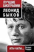 Наталья Тендора - Леонид Быков. Аты-баты…