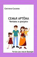 Светлана Сысоева -Семья Артёма. Читаем и рисуем. Читаю сам после букваря