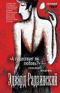 Эдвард Радзинский -«Асуществуетли любовь?»– спрашивают пожарники (сборник)