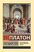 Платон -Государство