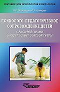 Оксана Кузнецова - Психолого-педагогическое сопровождение детей с расстройствами эмоционально-волевой сферы