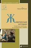 Ирина Опимах -Живописные истории. О великих полотнах, их создателях и героях