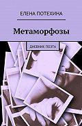 Елена Потехина -Метаморфозы