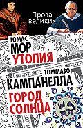 Томас Мор, Томмазо Кампанелла - Утопия. Город Солнца (сборник)