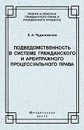 Константин Чудиновских -Подведомственность в системе гражданского и арбитражного процессуального права