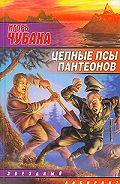 Игорь Чубаха -Цепные псы пантеонов