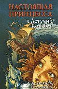 Александра Егорушкина - Настоящая принцесса и Летучий Корабль