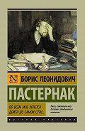 Борис Пастернак - Во всем мне хочется дойти до самой сути…