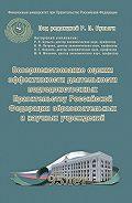 Коллектив Авторов -Совершенствование оценки эффективности деятельности подведомственных Правительству Российской Федерации образовательных и научных учреждений