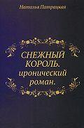 Наталья Патрацкая -Снежный король