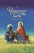 Сборник -Чудесная нива. Детям о Христе
