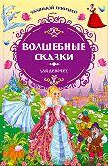 Ганс Христиан Андерсен -Маленькой принцессе. Волшебные сказки для девочек
