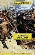 Владислав Бахревский - Боярыня Морозова